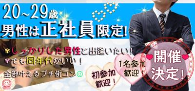 【福井県福井の恋活パーティー】イベントシェア株式会社主催 2019年2月23日