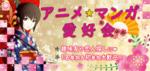 【石川県金沢の恋活パーティー】イベントシェア株式会社主催 2019年2月22日