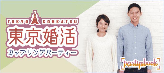 【六本木】《30代参加限定編♪》1対1で全員の異性と話せる着席型カップリング・お見合いパーティー『東京婚活』