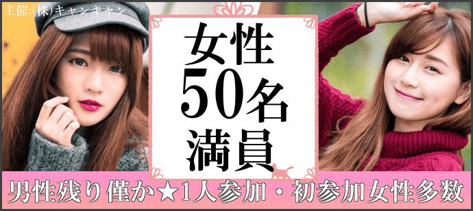 【愛知県名駅の恋活パーティー】キャンキャン主催 2019年1月13日