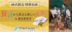【神奈川県関内・桜木町・みなとみらいの体験コン・アクティビティー】街コンジャパン主催 2019年2月10日