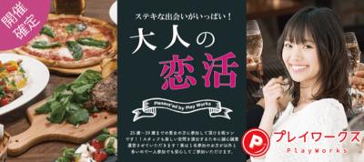 【岡山県岡山駅周辺の恋活パーティー】名古屋東海街コン主催 2019年1月20日