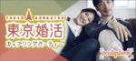 【東京都六本木の婚活パーティー・お見合いパーティー】パーティーズブック主催 2019年1月6日