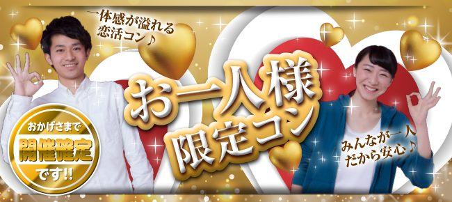 【宮城県仙台の恋活パーティー】アニスタエンターテインメント主催 2019年1月26日