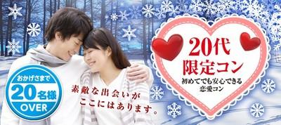 【宮城県仙台の恋活パーティー】アニスタエンターテインメント主催 2019年1月20日