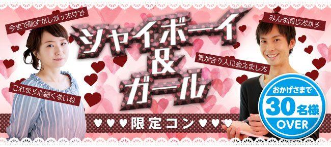 【宮城県仙台の恋活パーティー】アニスタエンターテインメント主催 2019年1月27日
