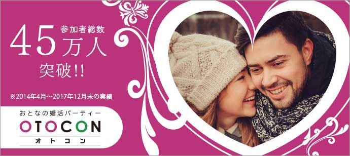 再婚応援婚活パーティー 1/30 15時 in 銀座