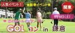 【神奈川県鎌倉の体験コン・アクティビティー】ララゴルフ主催 2019年1月19日