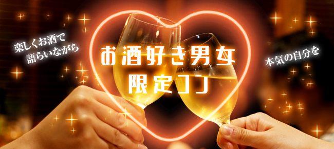【1/19土 13:55START~宇都宮】*25~39歳*\新年あけおめ企画♡お酒好き男女大集合/お酒を一緒に呑んで♡楽しくて会話が止まらない♡まさにこのイベントの魅力♪お酒好き友活・恋活コン♡
