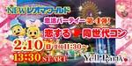 【香川県丸亀の恋活パーティー】エールパーティー主催 2019年2月10日