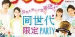 【愛知県栄の恋活パーティー】株式会社Rooters主催 2019年1月21日