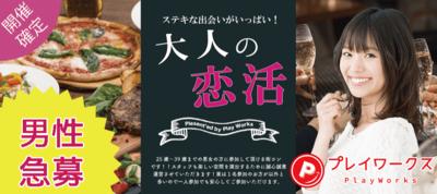 【長崎県長崎の恋活パーティー】名古屋東海街コン主催 2019年1月20日