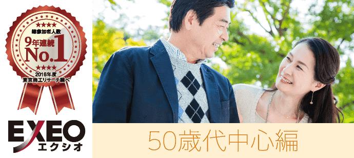 個室空間パーティー【50歳代中心編〜一緒にいて居心地が良い♪大人婚活★〜】