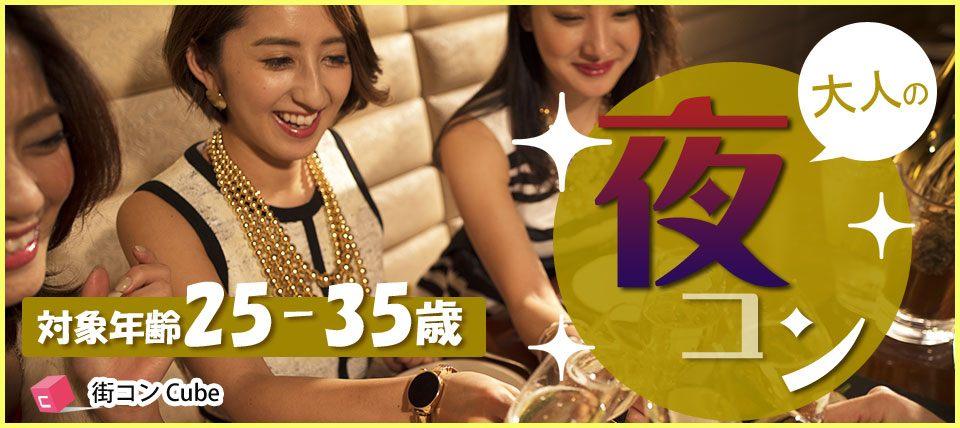 食事付きでゆったり話せる!大人の夜コン☆25~35歳のアラサー男女限定企画*in上田