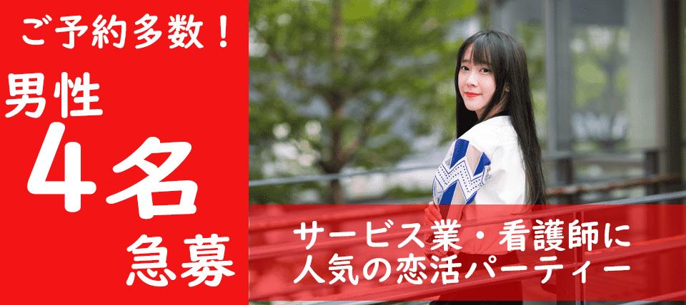 【宮城県仙台の恋活パーティー】ファーストクラスパーティー主催 2019年1月13日