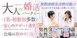 【東京都町田の婚活パーティー・お見合いパーティー】街コンmap主催 2019年1月5日
