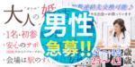 【東京都町田の婚活パーティー・お見合いパーティー】街コンmap主催 2019年1月17日