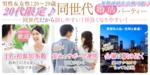 【福岡県北九州の婚活パーティー・お見合いパーティー】街コンmap主催 2019年1月18日