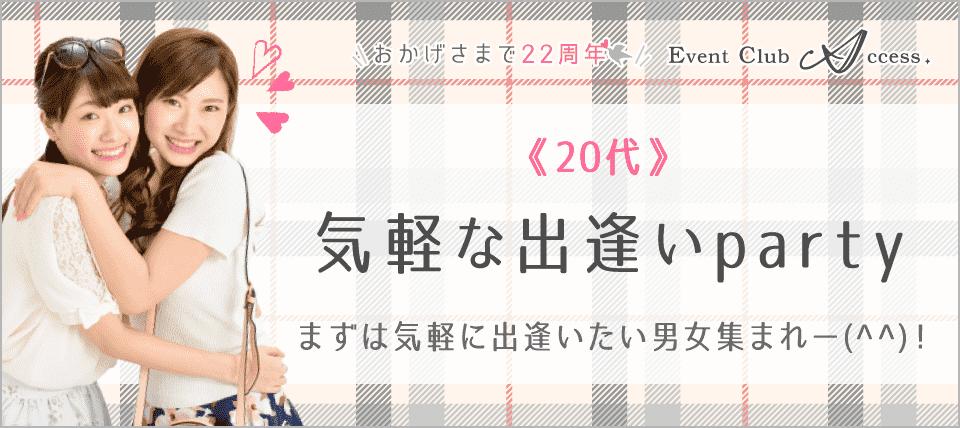 【新潟県新潟の恋活パーティー】株式会社アクセス・ネットワーク主催 2019年2月2日