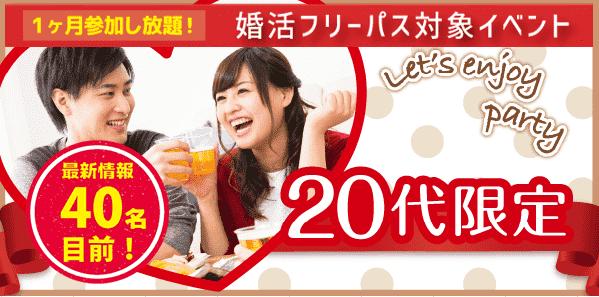 【大阪府梅田の恋活パーティー】株式会社Rooters主催 2019年1月20日