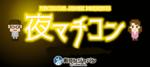 【福岡県天神のその他】街コンジャパン主催 2019年1月19日