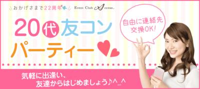 【富山県富山の恋活パーティー】株式会社アクセス・ネットワーク主催 2019年2月3日