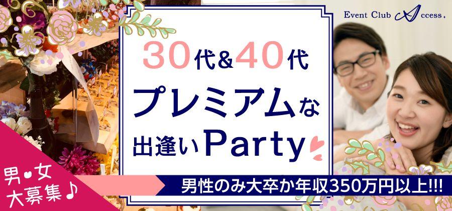 【2/3|金沢】30代&40代プレミアムな出逢い