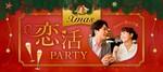 【東京都新宿の恋活パーティー】シャンクレール主催 2018年12月24日