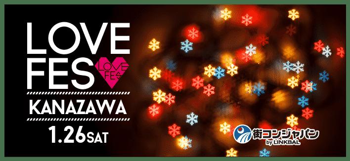 【石川県金沢の恋活パーティー】名古屋東海街コン主催 2019年1月26日