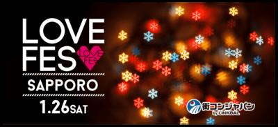 【北海道すすきのの恋活パーティー】合同会社Airdiver主催 2019年1月26日