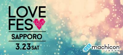【北海道すすきのの恋活パーティー】合同会社Airdiver主催 2019年3月23日