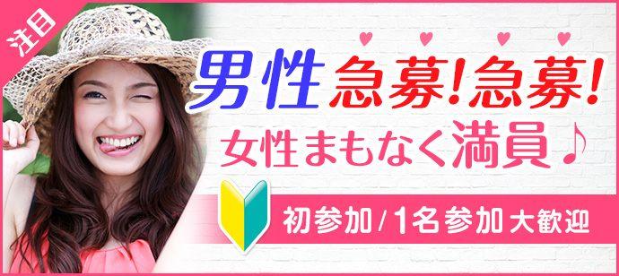 【東京都表参道の恋活パーティー】LINK PARTY主催 2019年2月13日