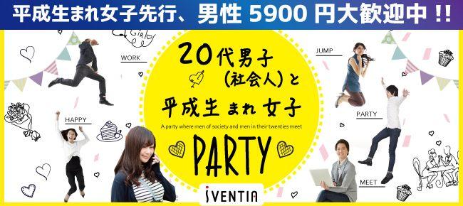 【大阪府梅田の恋活パーティー】株式会社iVENTIA主催 2019年1月20日