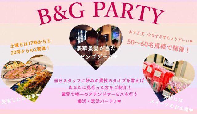 【東京都品川の婚活パーティー・お見合いパーティー】B&Gパーティ主催 2019年1月12日