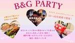 【東京都品川の婚活パーティー・お見合いパーティー】B&Gパーティ主催 2019年1月26日