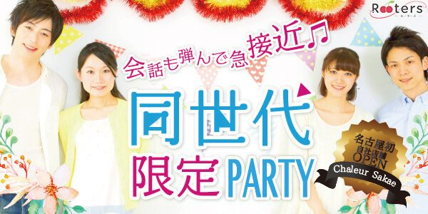 【愛知県栄の恋活パーティー】株式会社Rooters主催 2019年1月13日