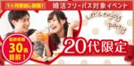 【千葉県船橋の恋活パーティー】株式会社Rooters主催 2019年1月19日