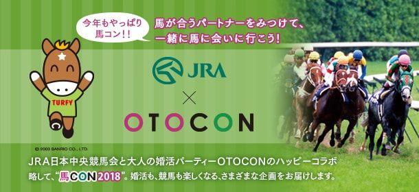 第53回 2/2 JRA×OTOCON おとなの馬コン in東京競馬場 ~恋のファンファーレ~ in東京競馬