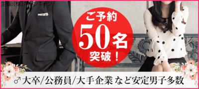 【大阪府梅田の恋活パーティー】キャンキャン主催 2019年1月18日