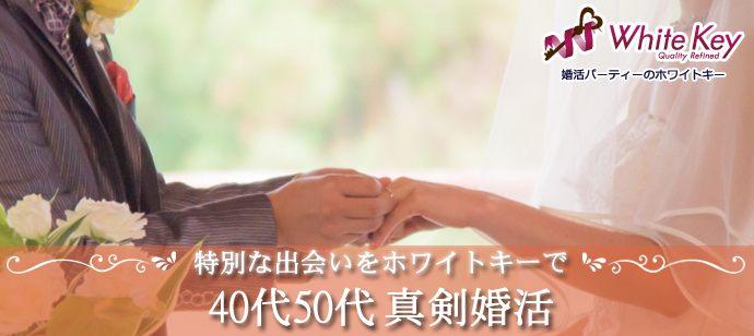 札幌|話が合う同年代!一途で優しい男性が理想「40代〜50代前半婚活☆1人参加中心パーティー」個室スタイル!周りに気を使わず自分のペースでトーク