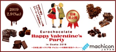 【大阪府堂島の恋活パーティー】街コンジャパン主催 2019年2月9日
