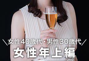 個室パーティー【女性年上編・女性40歳代/男性30歳代編】
