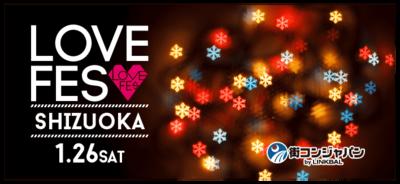【静岡県静岡の恋活パーティー】合同会社Airdiver主催 2019年1月26日