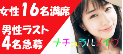 【宮城県仙台の恋活パーティー】AIパートナー主催 2019年1月19日