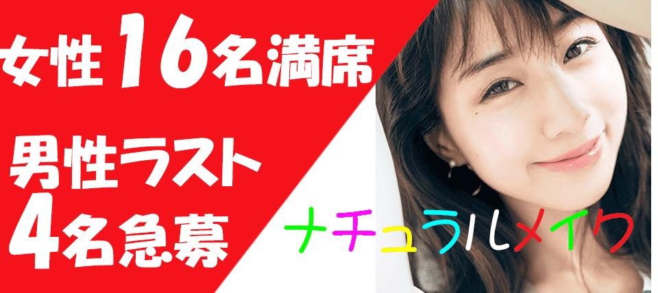 【宮城県仙台の恋活パーティー】AIパートナー主催 2019年1月26日