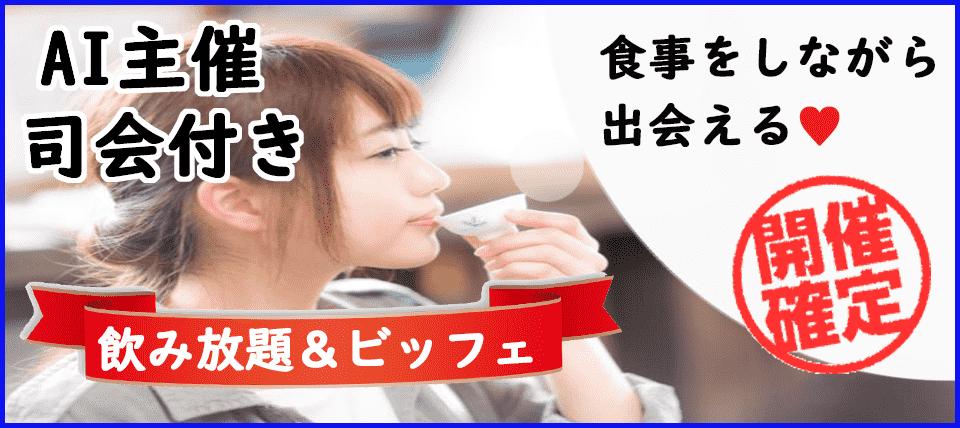 【千葉県千葉の体験コン・アクティビティー】AIパートナー主催 2019年1月26日