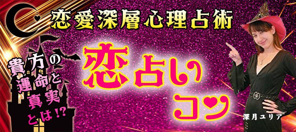 1/4(金)【渋谷】あの有名人が先生として来ます!恋愛深層心理占術♪恋占いコン【20代中心歳の差!】