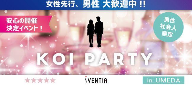 男性社会人限定!! 素敵な異性と、恋しよう♪ KOI PARTY ☆1/26 (土)◆男性:23~32歳 ◆女性:20~28歳