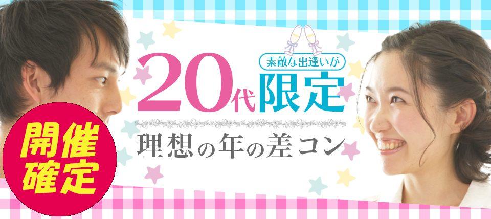 ◇新宿◇20代の理想の年の差コン☆男性23歳~29歳/女性20歳~26歳限定!【1人参加&初めての方大歓迎】☆