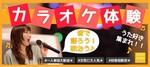 【東京都新宿の体験コン・アクティビティー】ドラドラ主催 2019年1月23日
